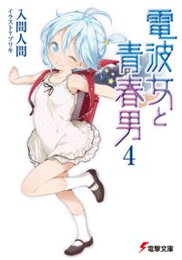 電波女と青春男(4)