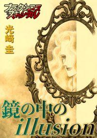 鏡の中のillusion
