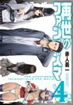 再世のファンタズマ 4巻