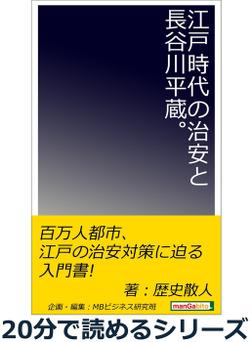 江戸時代の治安と長谷川平蔵。-電子書籍