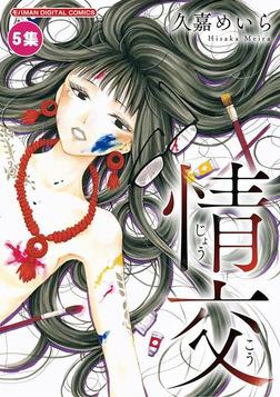 情交(5)-電子書籍