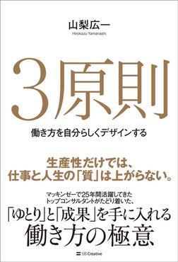 3原則 働き方を自分らしくデザインする-電子書籍