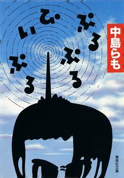 ぷるぷる・ぴぃぷる-電子書籍