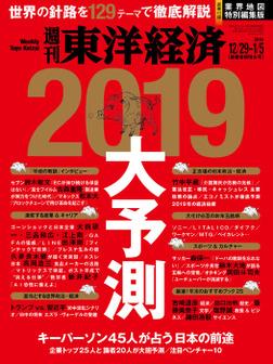 週刊東洋経済 2018年12月29日-2019年1月5日新春合併特大号-電子書籍