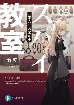 スパイ教室05 《愚人》のエルナ-電子書籍