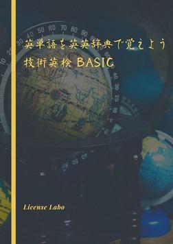 英単語を英英辞典で覚えよう 技術英検 BASIC-電子書籍