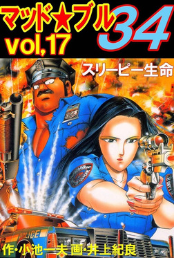 マッド★ブル34 Vol,17 スリーピー生命-電子書籍