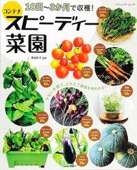 10日~3か月で収穫!コンテナスピーディー菜園
