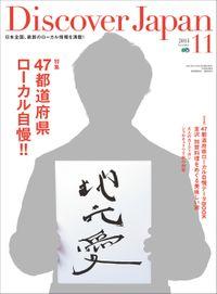 Discover Japan 2014年11月号「47都道府県ローカル自慢!!」
