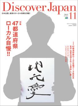 Discover Japan 2014年11月号「47都道府県ローカル自慢!!」-電子書籍