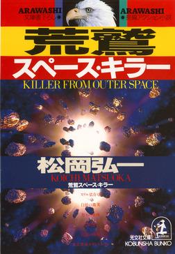 荒鷲スペース・キラー-電子書籍
