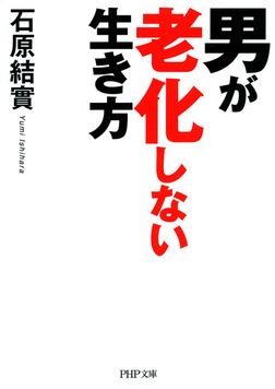 男が老化しない生き方-電子書籍