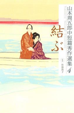 山本周五郎中短篇秀作選集 4 結ぶ-電子書籍