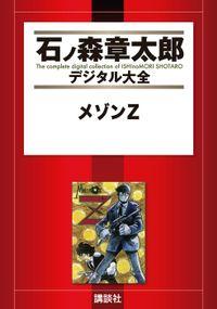 メゾンZ(石ノ森章太郎デジタル大全)
