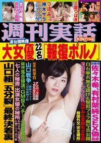 週刊実話 10月29日号