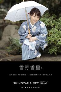 雪野香里1 [SHINOYAMA.NET Book]