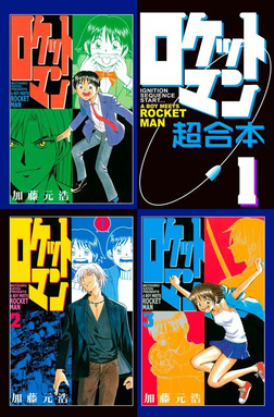 ロケットマン  超合本版(1)-電子書籍