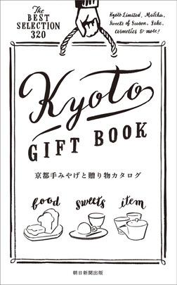 京都手みやげと贈り物カタログ-電子書籍