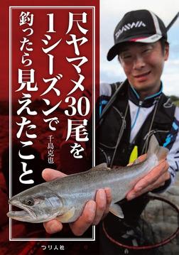 尺ヤマメ30尾を1シーズンで釣ったら見えたこと-電子書籍