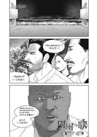 園田の歌〈連載版〉第16話 騒いだって何も変わらない