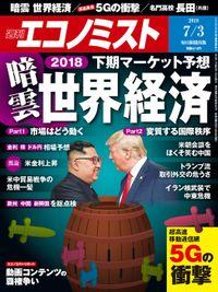 週刊エコノミスト (シュウカンエコノミスト) 2018年07月03日号