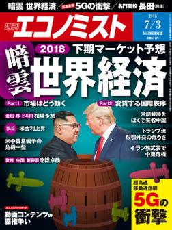 週刊エコノミスト (シュウカンエコノミスト) 2018年07月03日号-電子書籍