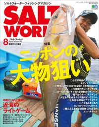 SALT WORLD 2017年8月号 Vol.125