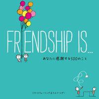 【日本語版】FRIENDSHIP IS... あなたに感謝する500のこと