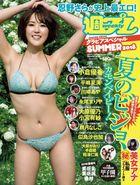 週プレ グラビアスペシャル増刊SUMMER2018