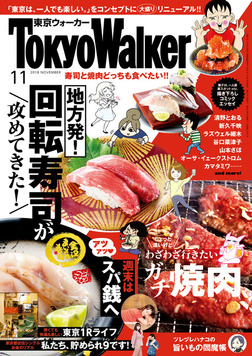 【無料試し読み版】月刊 東京ウォーカー 2018年11月号-電子書籍