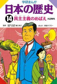 日本の歴史14 民主主義のめばえ 大正時代