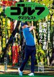 週刊ゴルフダイジェスト 2020/3/3号