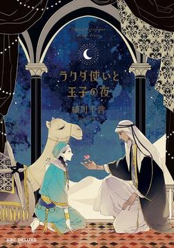 ラクダ使いと王子の夜-電子書籍