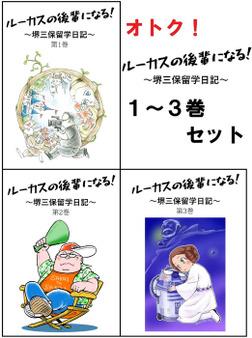 ルーカスの後輩になる! 〜堺三保留学日記〜 1~3巻セット-電子書籍