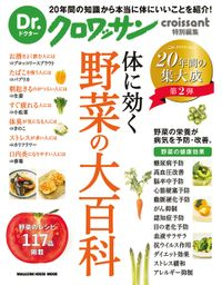 Dr.クロワッサン 体に効く 野菜の大百科