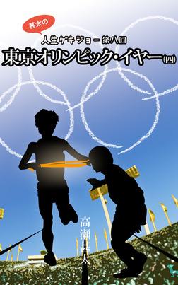 甚太の人生ゲキジョー 第八回 東京オリンピック・イヤー (四)-電子書籍