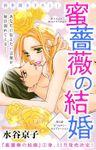Love Silky 蜜薔薇の結婚 story08