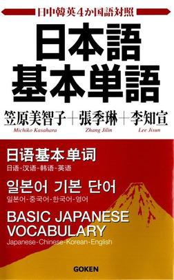 日本語基本単語 日中韓英4か国語対照-電子書籍