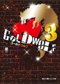 GOLD WOLF3