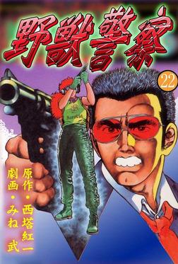 野獣警察22-電子書籍