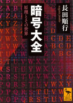 暗号大全 原理とその世界-電子書籍