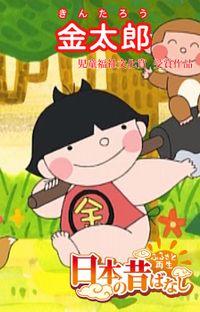 【フルカラー】「日本の昔ばなし」 金太郎