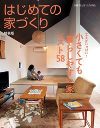 はじめての家づくり 特装版 小さくても「暮らしやすい家」ベスト58