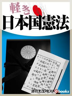 軽き日本国憲法-電子書籍