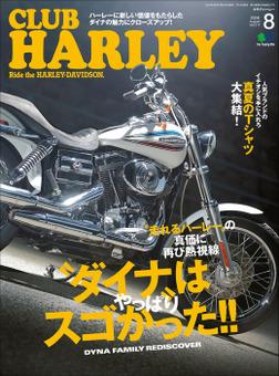 CLUB HARLEY 2018年8月号 Vol.217-電子書籍