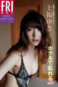 上福ゆき「ホテルで乱れる vol.2」 FRIDAYデジタル写真集