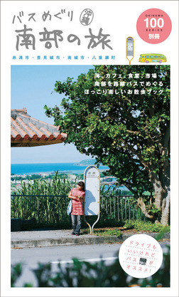 沖縄バスめぐり~南部の旅-電子書籍