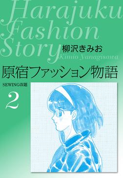 原宿ファッション物語2-電子書籍