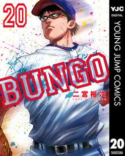 BUNGO―ブンゴ― 20-電子書籍
