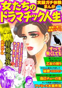 実録ガチ体験まんが 女たちのドラマチック人生Vol.28